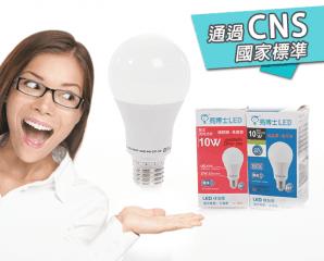 亮博士LED10W球泡燈,限時5.8折,今日結帳再享加碼折扣