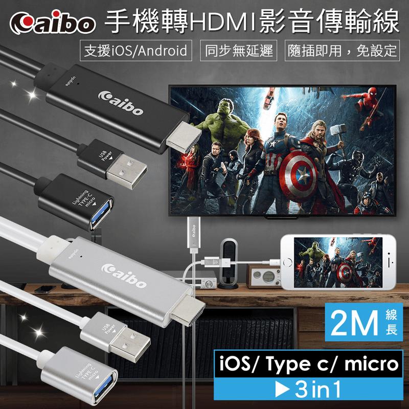 aibo手機轉HDMI影音傳輸線IP-3IN1-HDMI,今日結帳再打85折!