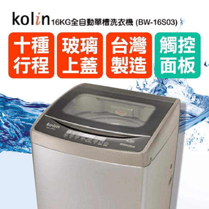 歌林 Kolin 16KG全自動洗衣機BW-16S03,限時7.5折,請把握機會搶購!