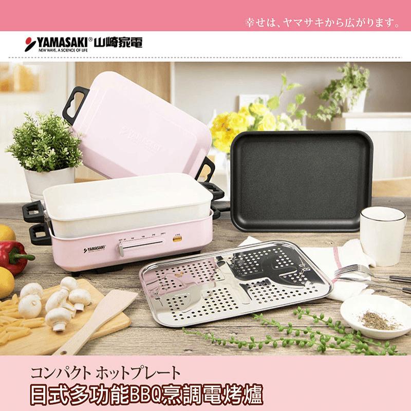 YAMASAKI 山崎日式多功能BBQ烹調電烤爐(SK-5710BQ),今日結帳再打85折!