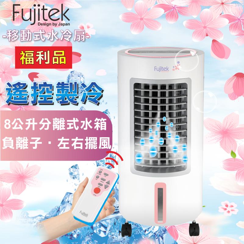 Fujitek富士電通微電腦水冷扇FKF-08,今日結帳再打85折!