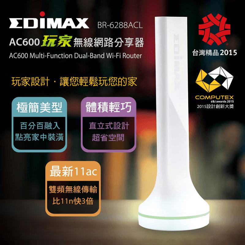 EDIMAX 訊舟AS-BR-6288ACL玩家無線網路WiFi分享器,今日結帳再打85折!