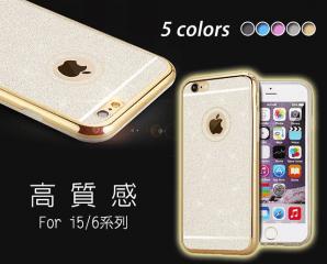 磨砂電鍍邊框優質手機殼,限時1.5折,今日結帳再享加碼折扣