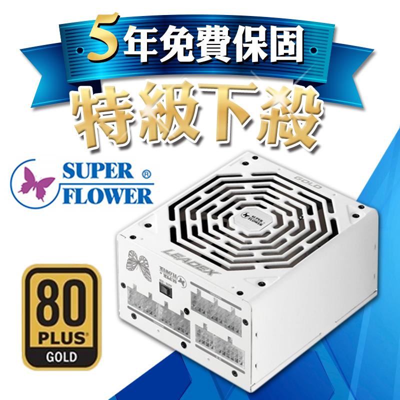 振華金牌模組電源供應器SF-550F14MG,限時9.6折,請把握機會搶購!