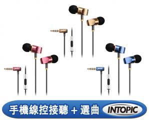 INTOPIC鋁合金線控耳機麥克風JAZZ-I65-BL/JAZZ-I65-BR,今日結帳再打85折