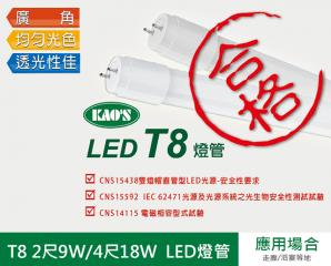 KAO'S LED T8 9W/18W,限時7.9折,今日結帳再享加碼折扣