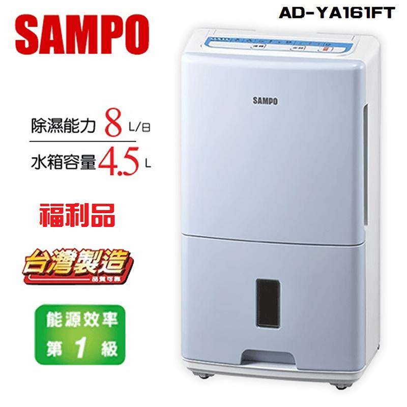 SAMPO聲寶8L空氣清淨除濕機 AD-YA161FT,限時6.9折,請把握機會搶購!