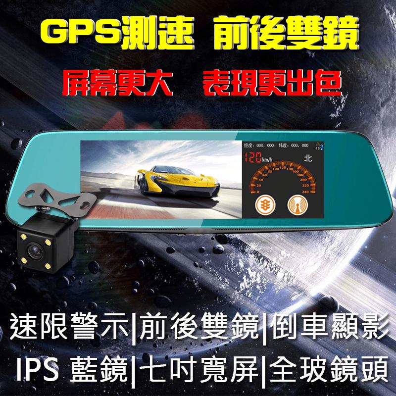 7吋雙鏡頭GPS行車紀錄器G1,今日結帳再打85折