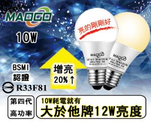 10W超省電廣角LED燈泡,限時3.9折,今日結帳再享加碼折扣
