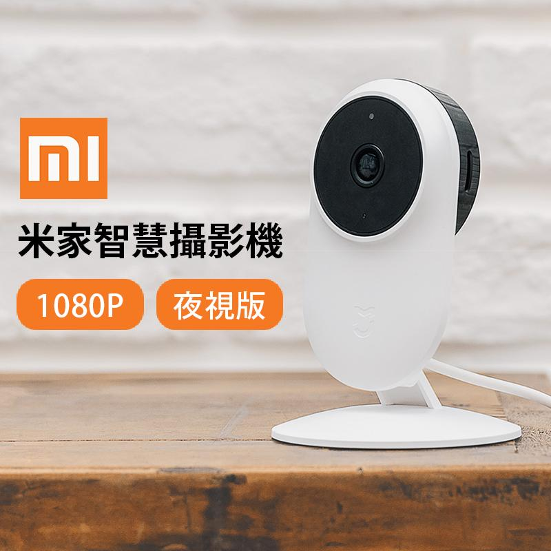 Mi小米高清紅外夜視攝影機SXJ01ZM,限時8.0折,請把握機會搶購!