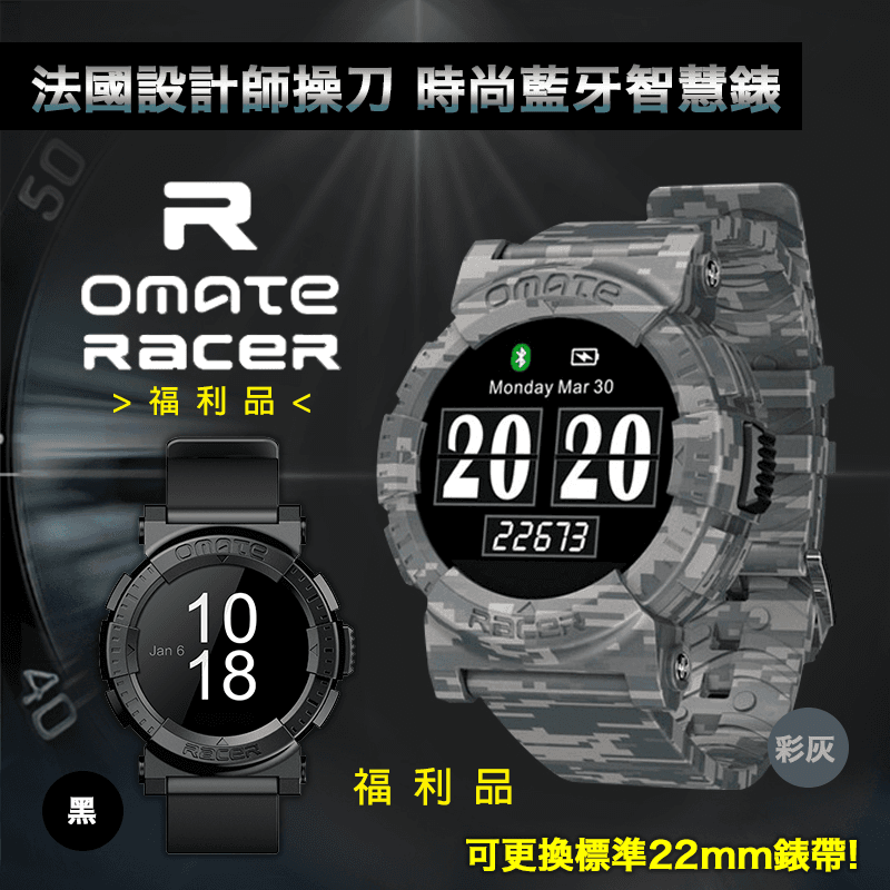 OMATE RACER運動智能手錶,限時2.1折,請把握機會搶購!