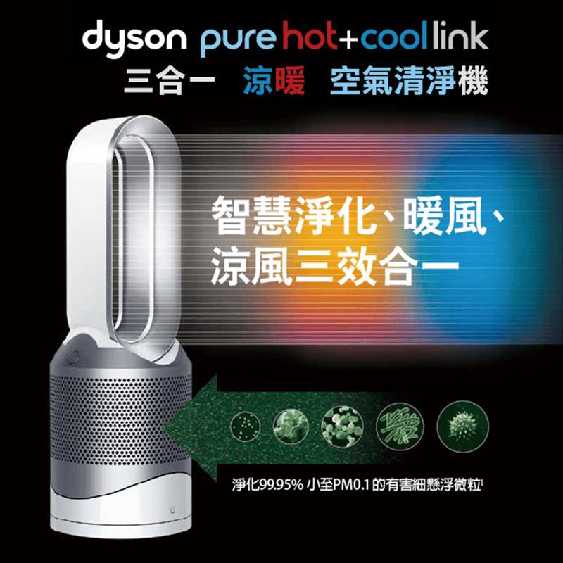 dyson戴森涼暖空氣清淨機HP00,限時9.3折,請把握機會搶購!