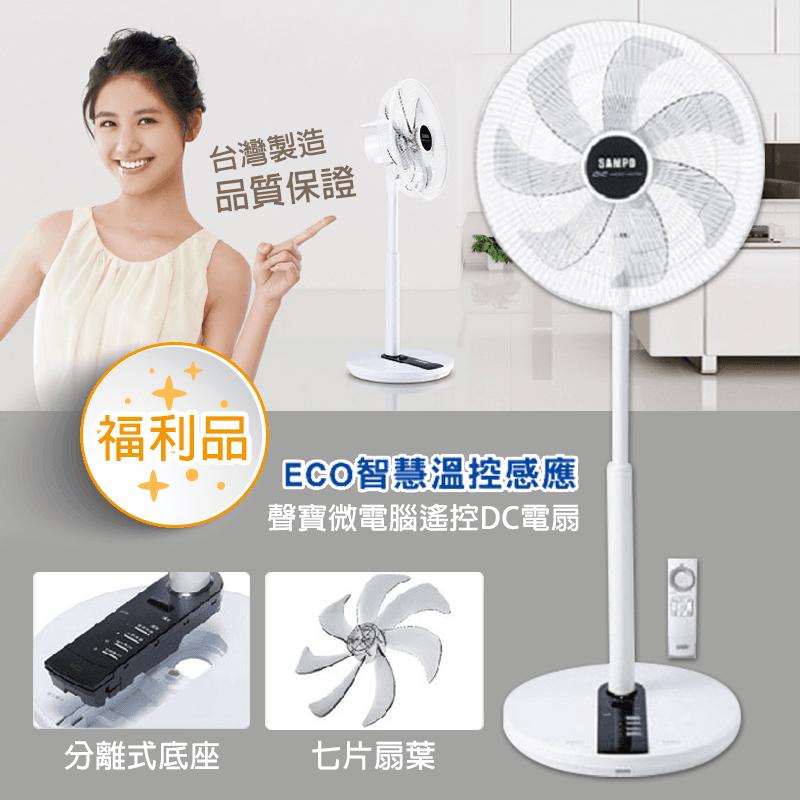 SAMPO聲寶微電腦遙控DC電扇SK-FN14DR,限時5.7折,請把握機會搶購!