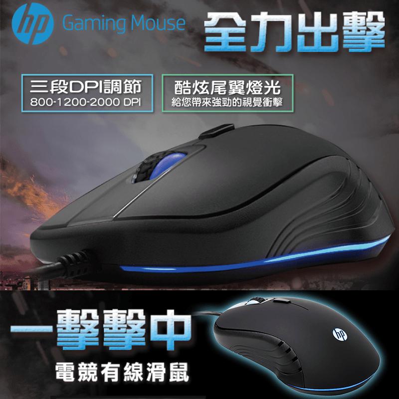 HP頂級有線電競滑鼠(G100),限時7.1折,請把握機會搶購!