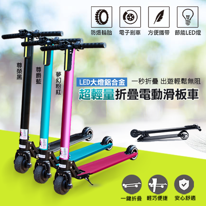 行車王LED鋁金折疊電動滑板車,本檔全網購最低價!