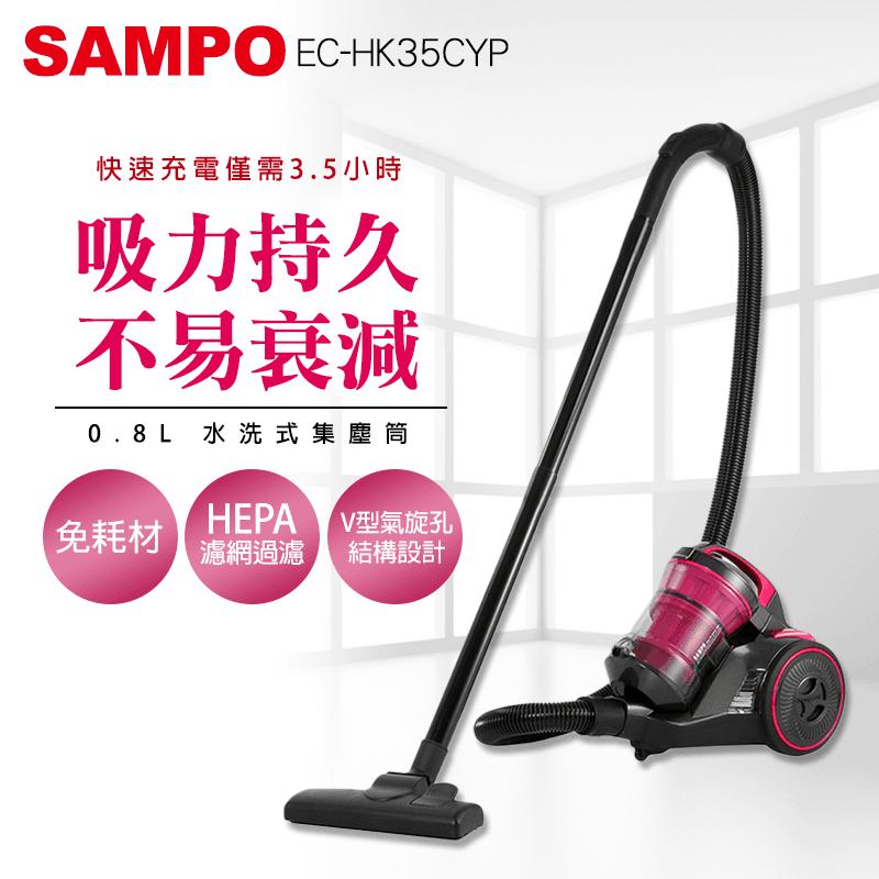SAMPO聲寶高速氣旋吸塵器 EC-HK35CYP,限時8.1折,請把握機會搶購!