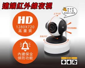 家視保HD無線監控攝影機,限時2.7折,今日結帳再享加碼折扣