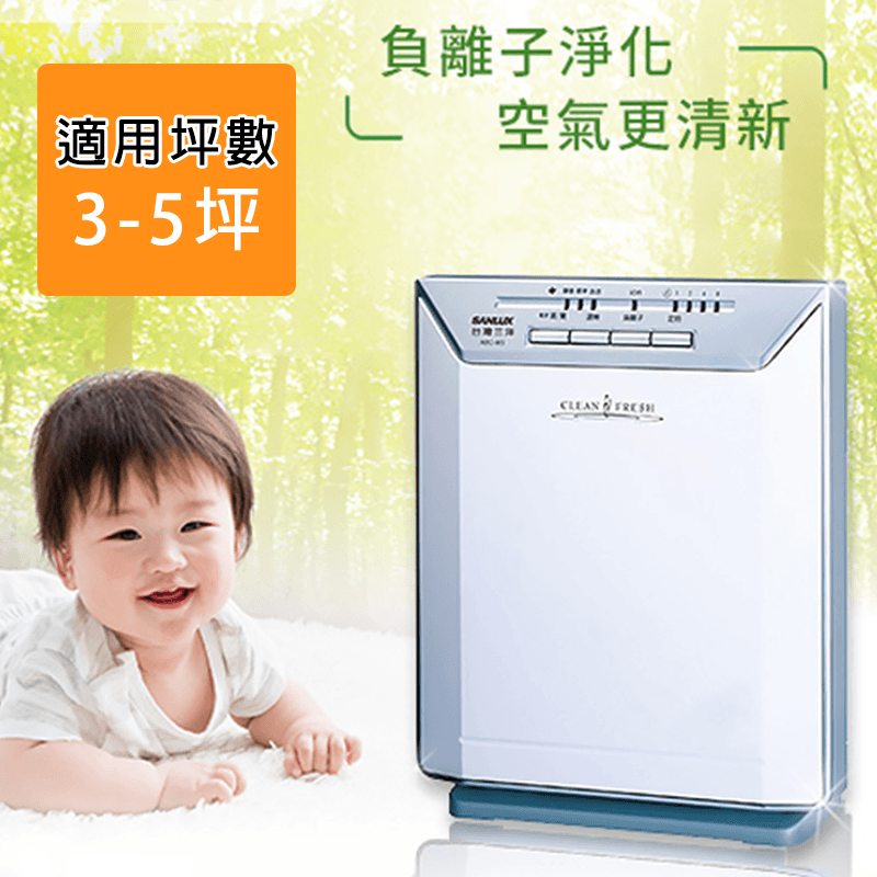 台灣三洋SANLUX負離子空氣清淨機ABC-M5,限時3.8折,請把握機會搶購!