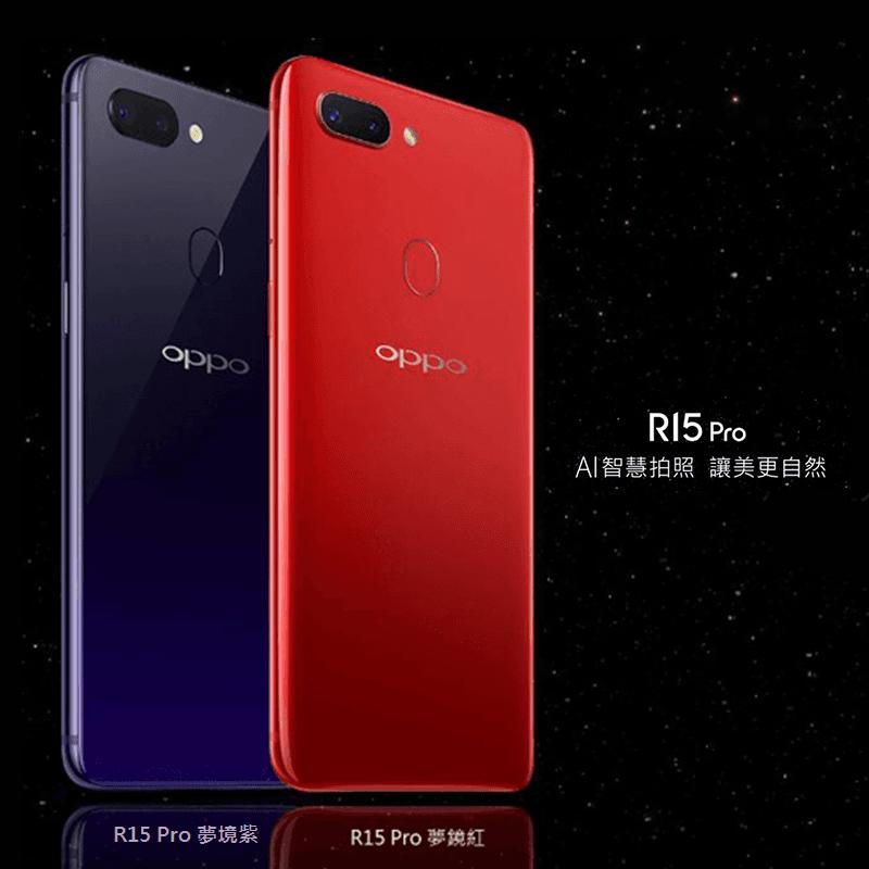 OPPO R15 PRO手機128G,本檔全網購最低價!