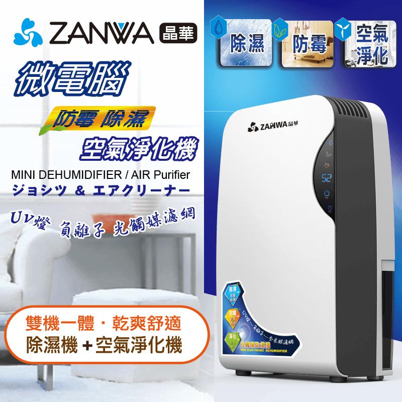 ZANWA晶華智慧型多功能除濕機ZW-012T,限時破盤再打8折!