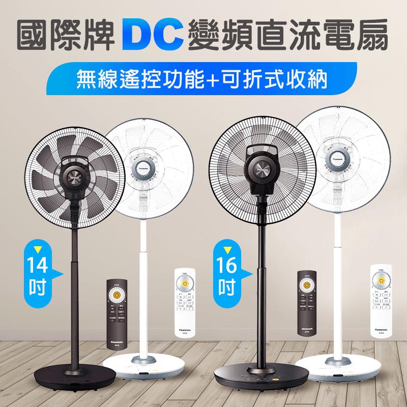 Panasonic國際牌DC變頻直流電扇F-H16CND-K,限時6.2折,請把握機會搶購!