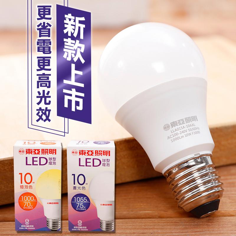 東亞照明10W球型高亮LED燈泡LLA015A-10AAD/LLA015A-10,今日結帳再打85折!