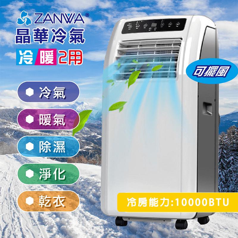 ZANWA晶華五合一移動式空調ZW-1260CH,今日結帳再打85折!