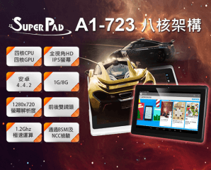 Super Pad 7吋四核心IPS平板電腦V22,今日結帳再打88折