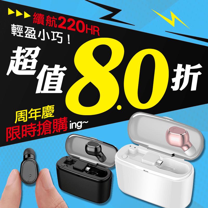 諾必行迷你藍芽耳機含充電艙M8,本檔全網購最低價!