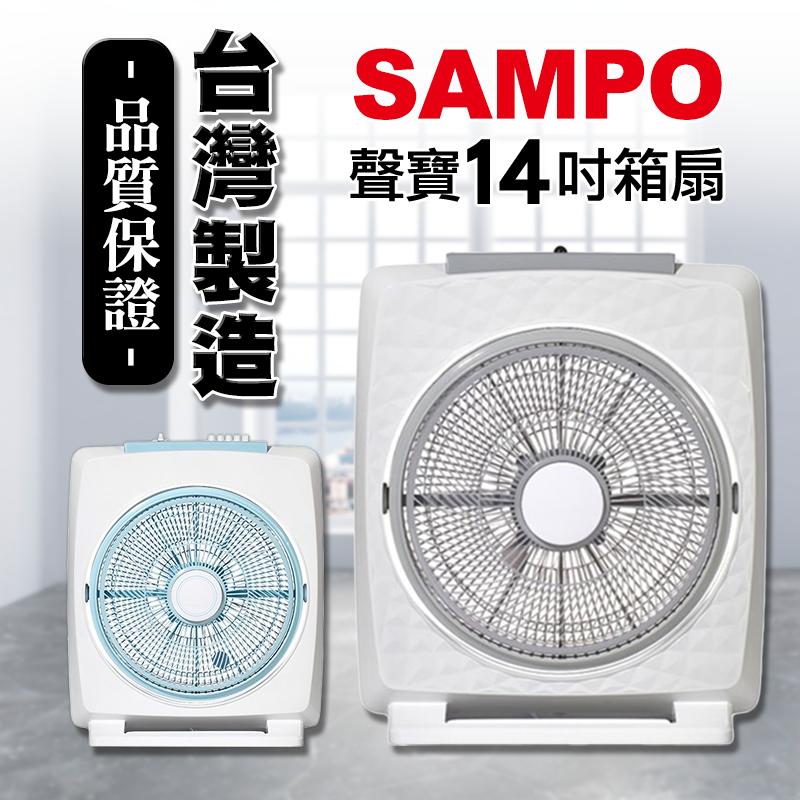 聲寶7段DC省電靜音風扇SK-FC14B/SK-FB14BDR,本檔全網購最低價!