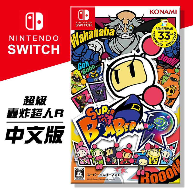 Nintendo 任天堂Switch超級轟炸超人R,限時10.0折,請把握機會搶購!