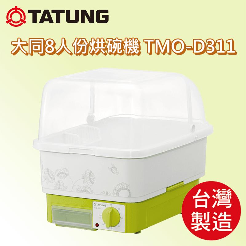 大同8人份直熱式烘碗機TMO-D311,本檔全網購最低價!