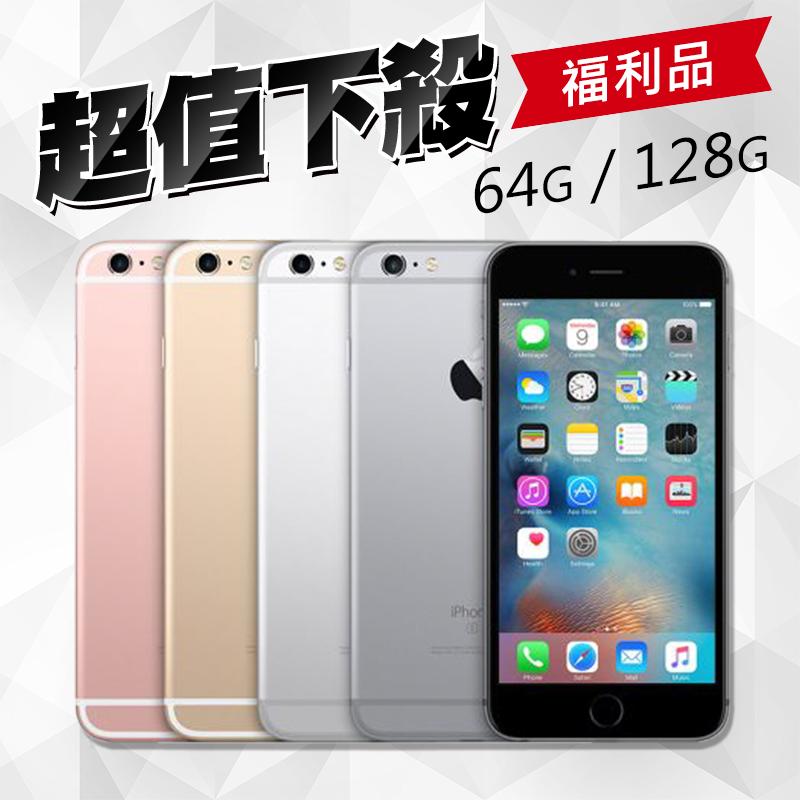 iPhone6S Plus 64/128G,限時7.4折,請把握機會搶購!