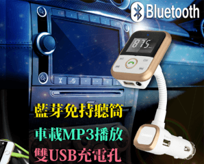 多功免持藍芽MP3播放器,今日結帳再打85折