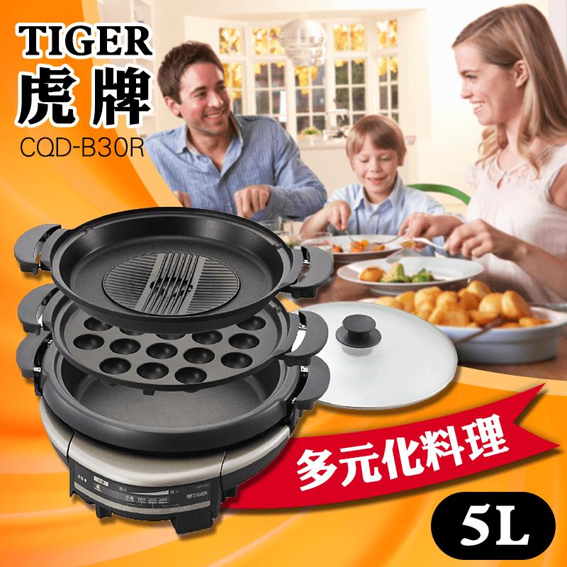虎牌3合1火鍋不沾烤盤5L,限時7.9折,請把握機會搶購!