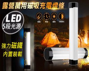 LED隨身充電燈管,限時4.1折,今日結帳再享加碼折扣