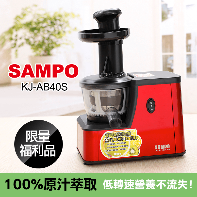 SAMPO聲寶蔬果100%原汁萃取機KJ-AB40S,限時6.7折,請把握機會搶購!