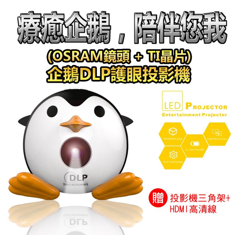 DR.MANGO迷你DLP企鹅掌上投影机Q1,限时破盘再打82折!