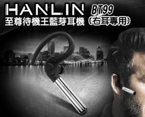 Hanlin至尊待機王長效藍芽耳機 BT99,今日結帳再打88折