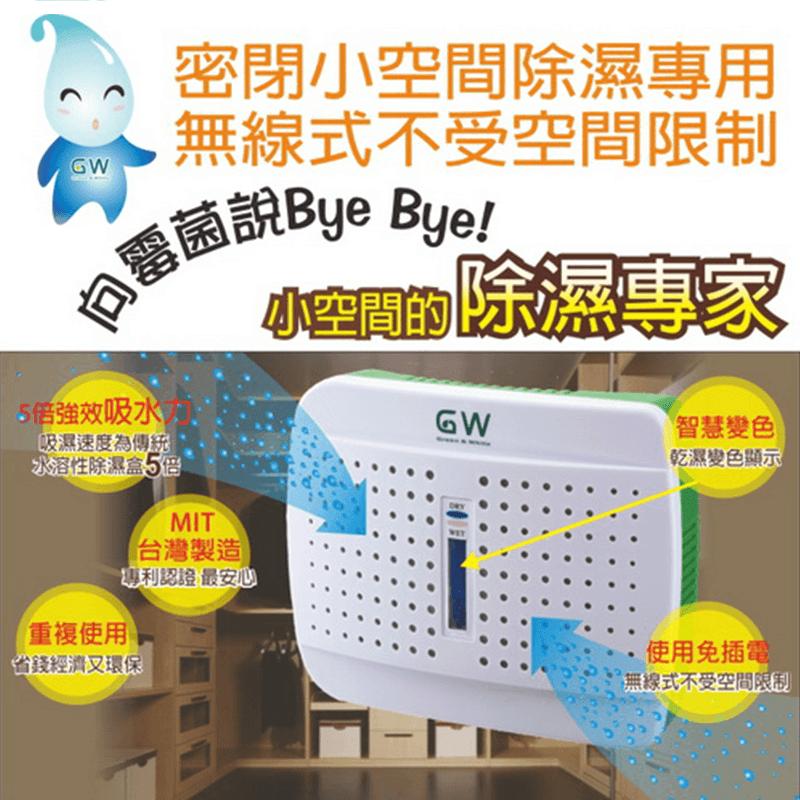 GW水玻璃無線式除濕機,今日結帳再打85折!