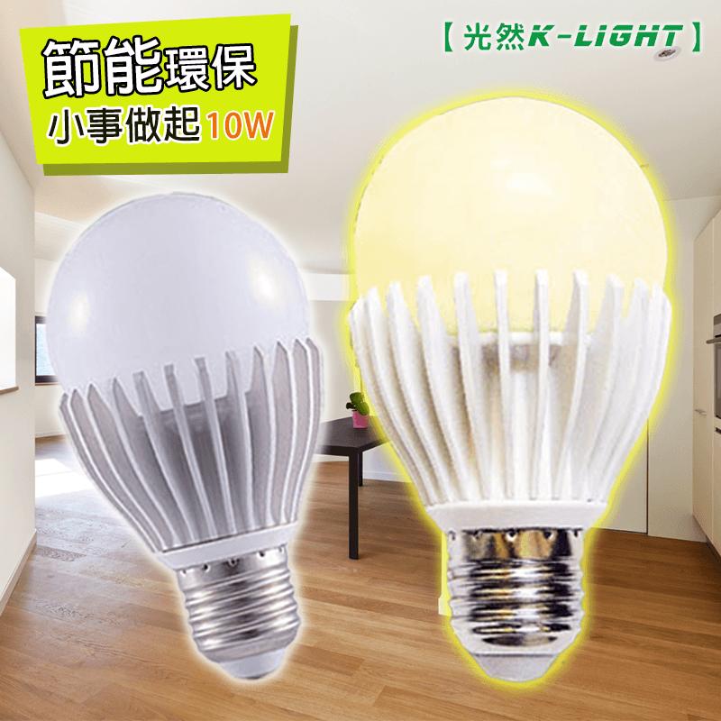 K-light光然鑄鋁10W廣角LED燈泡,今日結帳再打85折