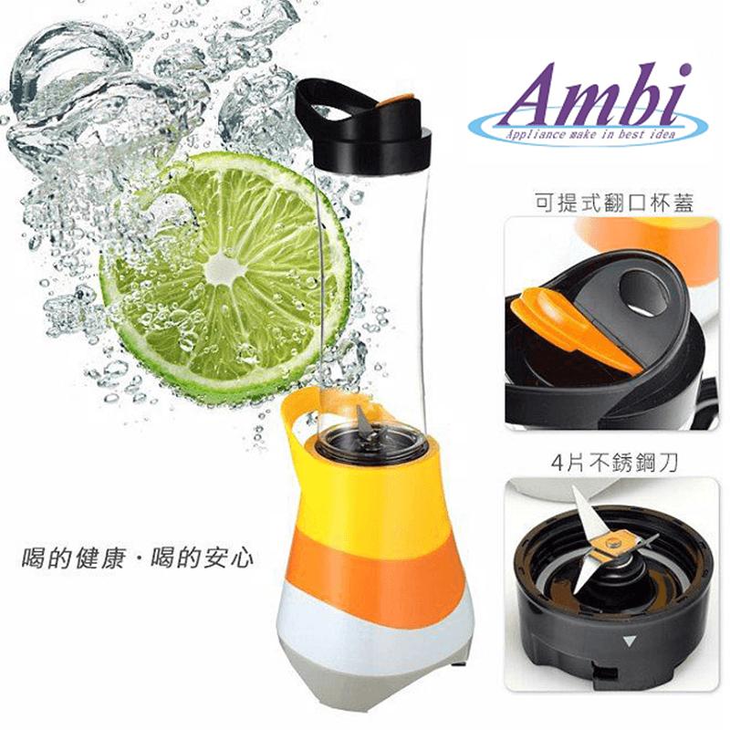 AMBI恩比便利可攜隨行杯果汁機BL-2066,限時7.1折,請把握機會搶購!