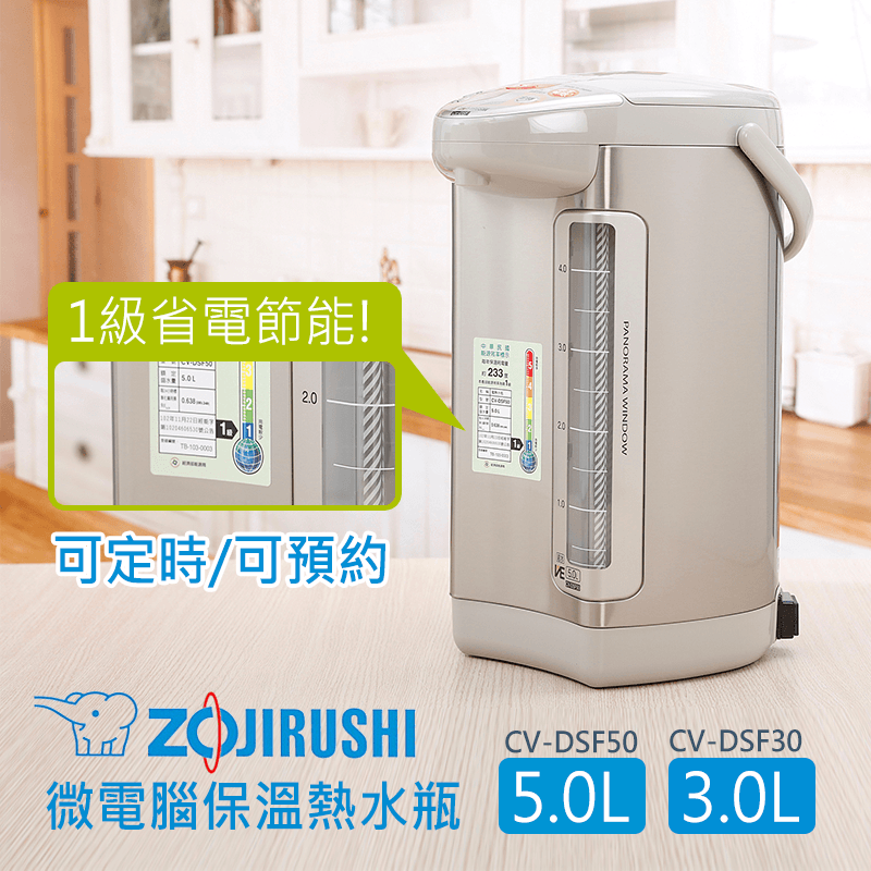 ZOJIRUSHI 象印微電腦保溫熱水瓶CV-DSF50;CV-DSF30,限時5.4折,請把握機會搶購!