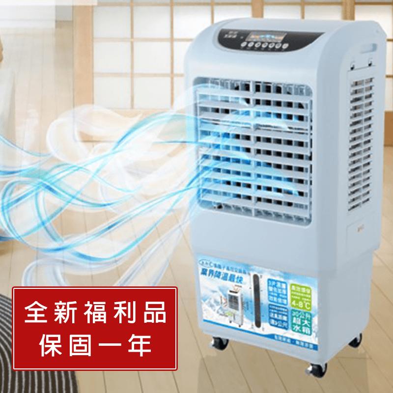 大家源30L遙控水冷氣扇,本檔全網購最低價!