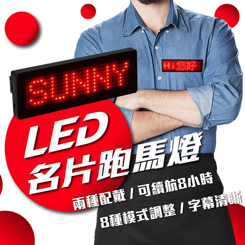 LED名片式跑馬燈字幕機,限時破盤再打8折!