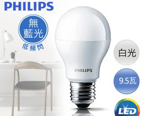 飛利浦9.5W節能LED燈泡,限時4.5折,今日結帳再享加碼折扣