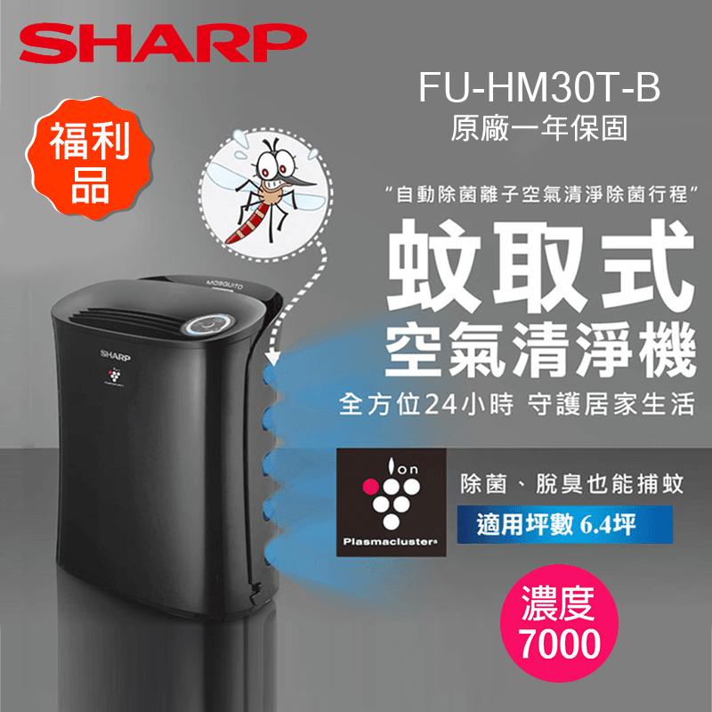 夏普捕蚊6坪空氣清淨機,限時8.4折,請把握機會搶購!