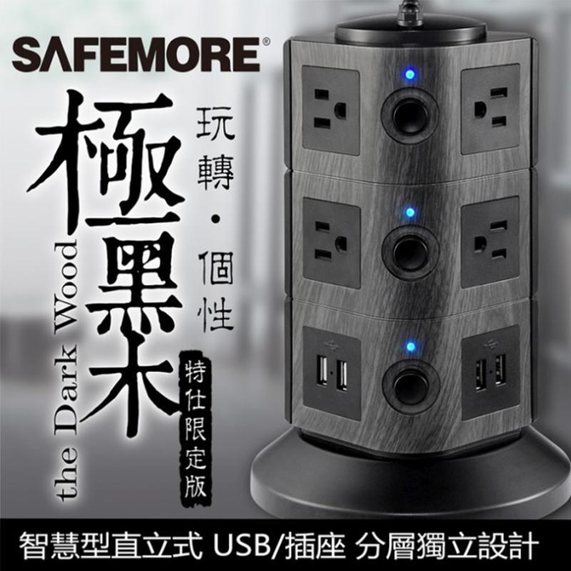 SAFEMORE 淬系列極黑木USB立式多孔插座,今日結帳再打85折