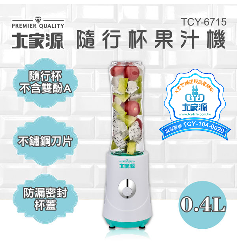 大家源頂級隨行杯果汁機TCY-6715,限時6.5折,請把握機會搶購!