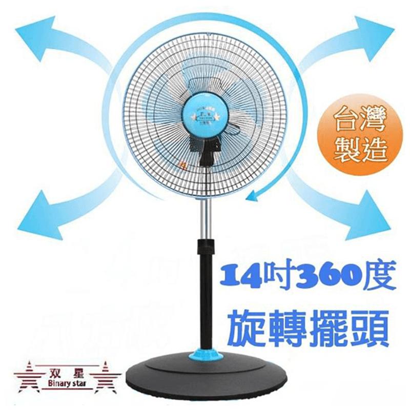雙星14吋360度立體電風扇TS-1418,限時4.6折,請把握機會搶購!